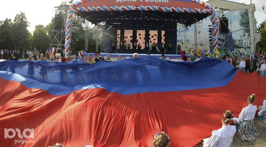 В Краснодаре отметили День России ©Фото Юга.ру