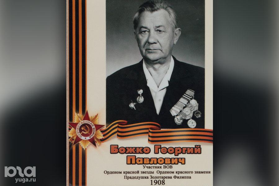 Божко Георгий Павлович ©Фото Юга.ру
