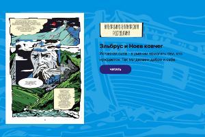 «Эльбрус и Ноев ковчег» ©Скриншот страницы сайта легендыскфо.рф