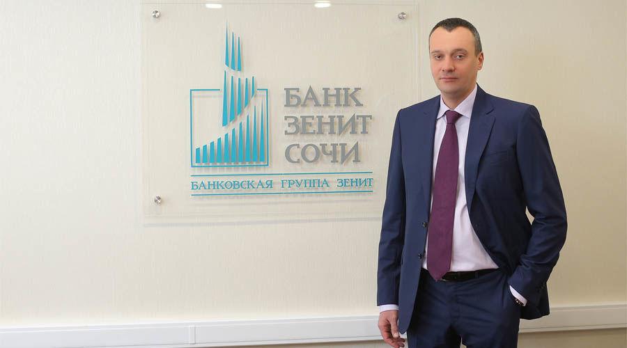Игорь Сосин, председатель правления Банка ЗЕНИТ Сочи ©Фото пресс-службы Банка ЗЕНИТ Сочи