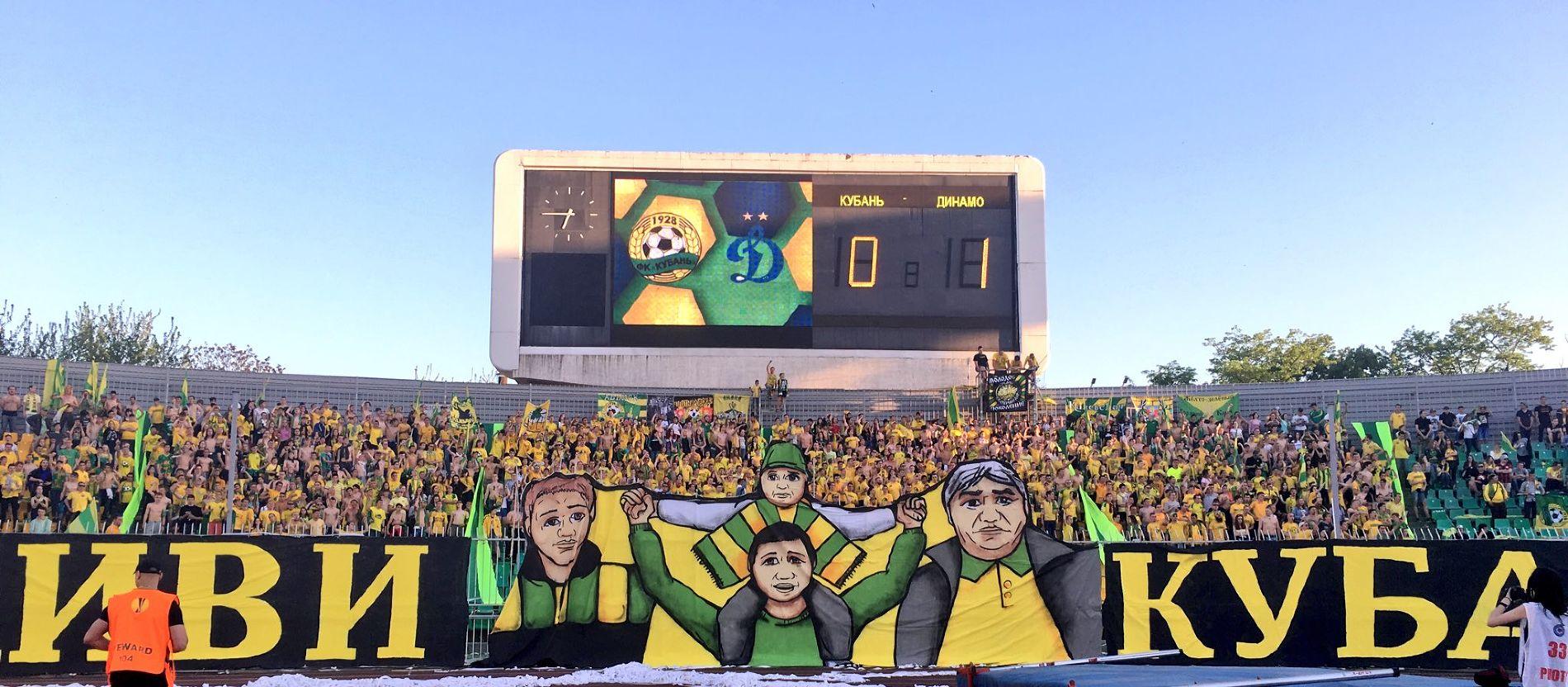 Матч первенства ФНЛ «Кубань» — «Динамо» ©Фото из аккаунта ФК «Кубань» в твиттере, twitter.com/fckuban_ru