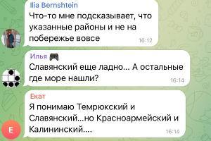 ©Скриншот из телеграм-канала Kub Mash, https://t.me/kub_mash