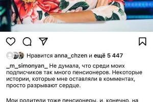 ©Скриншот из инстаграма Маргариты Симоньян, instagram.com/_m_simonyan_