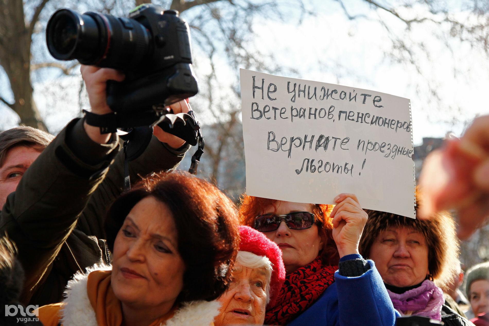 фото с митинга пенсионеров в краснодаре нем по-прежнему содержится