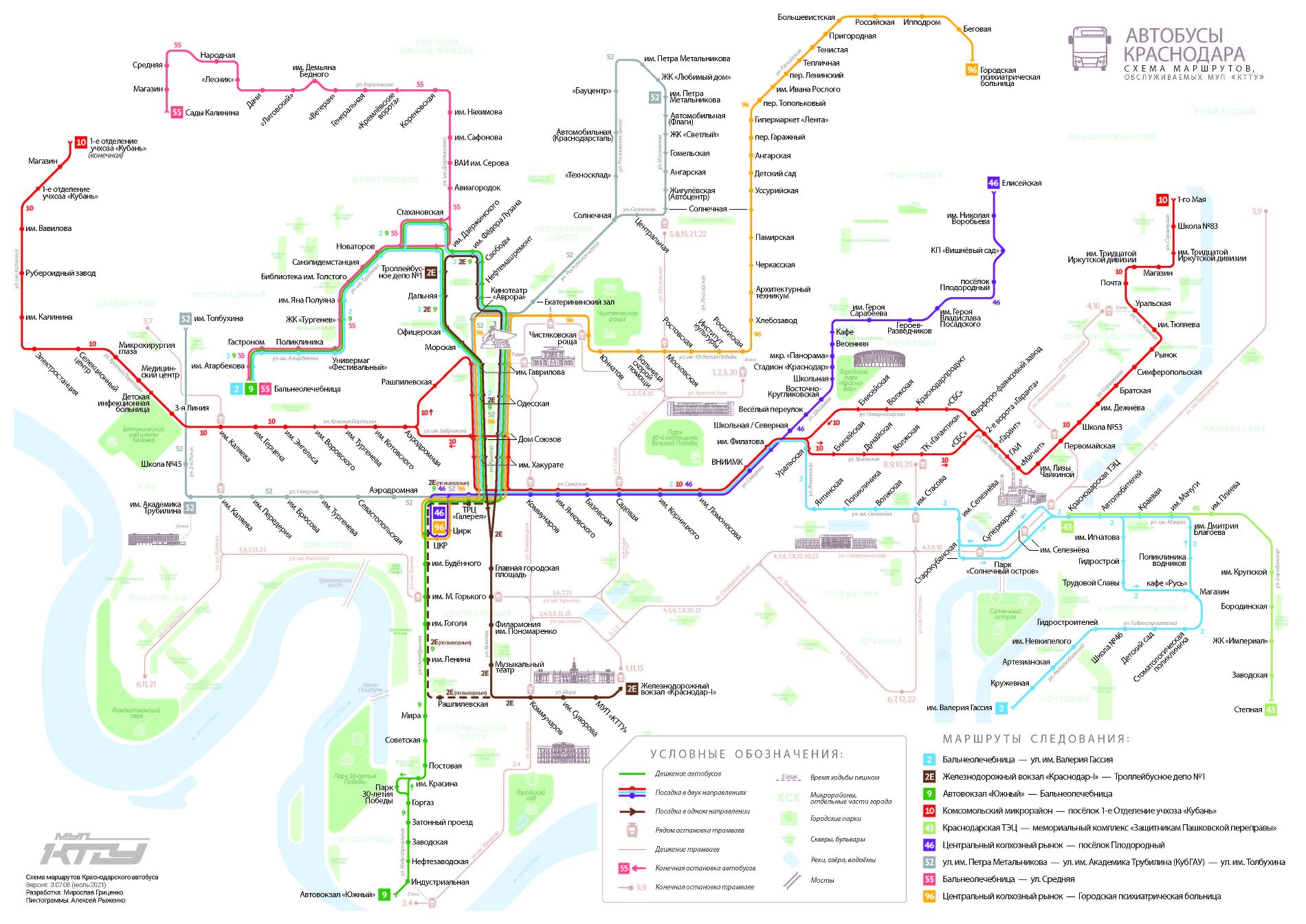 Маршруты автобусов ©Изображение пресс-службы администрации Краснодара