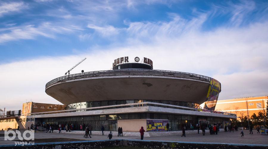 Краснодарский государственный цирк ©Фото Елены Синеок, Юга.ру