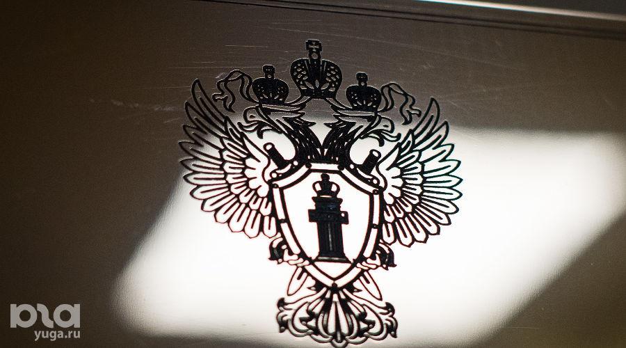 Прокуратура ©Елена Синеок, Юга.ру