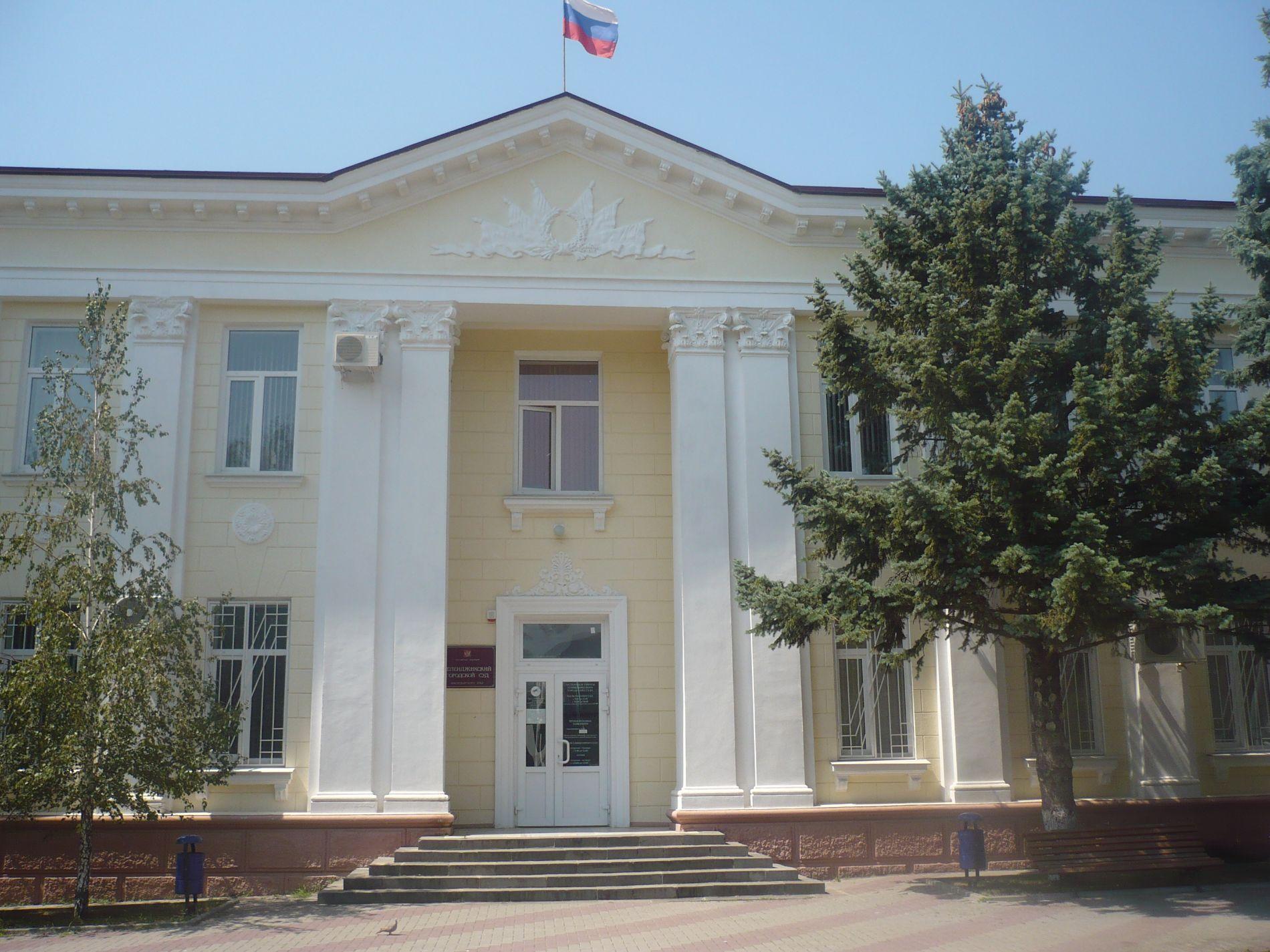 Геленджикский городской суд ©Фото с сайта Геленджикского городского суда