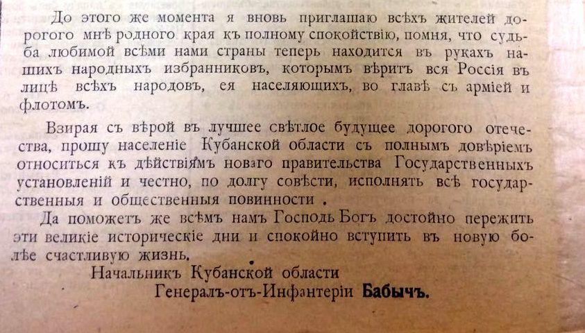 Фрагмент речи Михаила Бабыча, газета «Кубанские ведомости» ©Краевой государственный архив