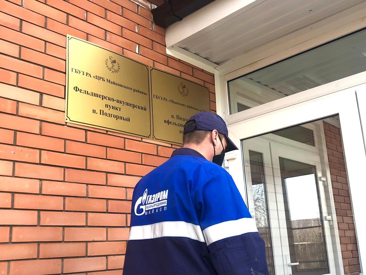 ©Фото пресс-службы АО «Газпром газораспределение Майкоп»