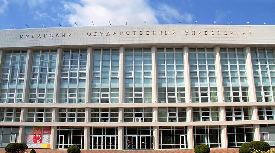Кубанский государственный университет ©Пресс-служба КубГУ
