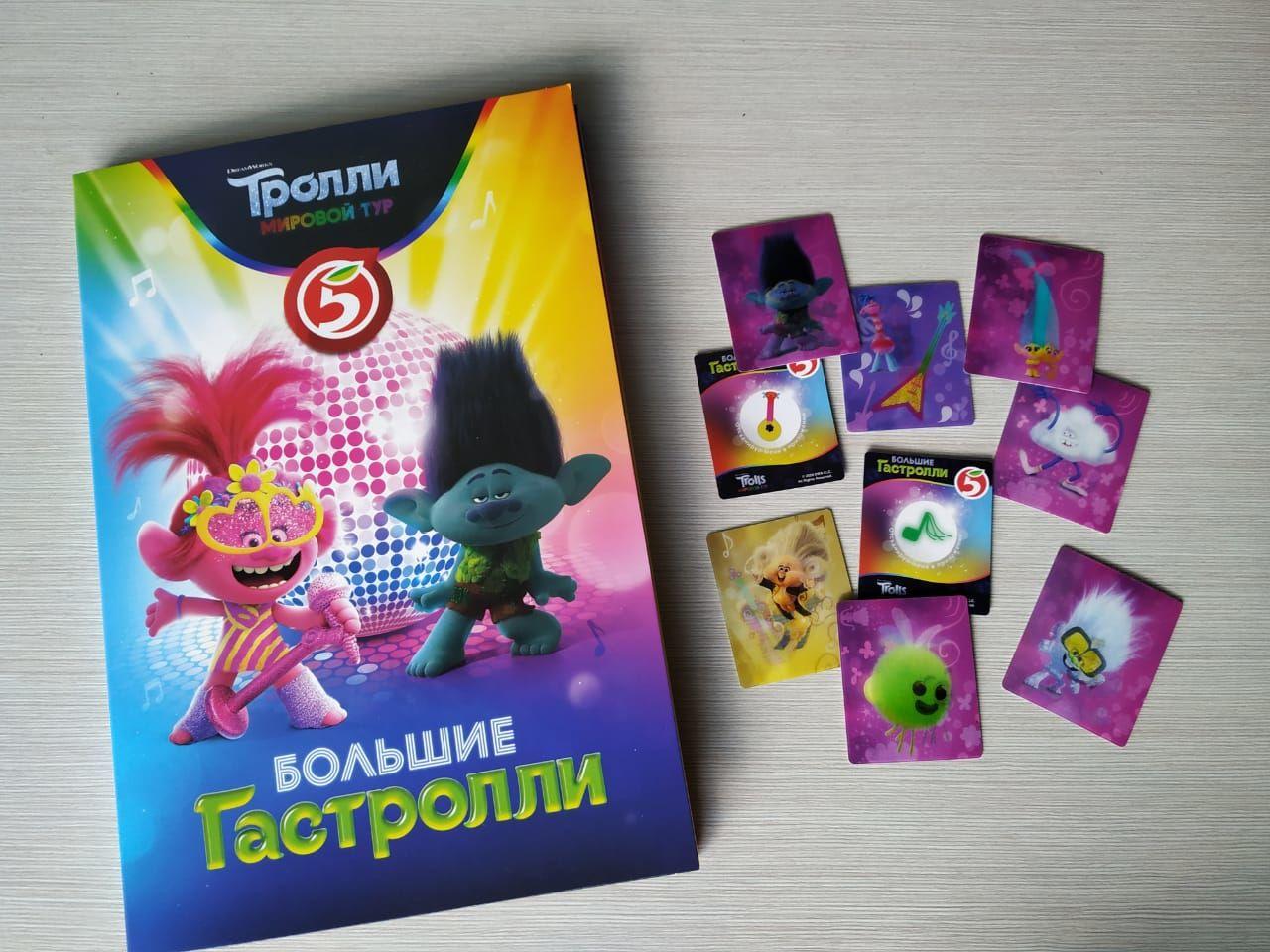 3D-карточки c троллями и альбом для хранения ©Фото пресс-службы сети «Пятёрочка»