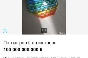 ©Скриншот объявления с Авито, avito.ru/sankt-peterburg/tovary_dlya_detey_i_igrushki/pop_it_pop_it_antistress_2174909381