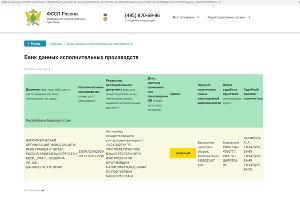 ©Скриншот страницы сайта ФССП России, fssprus.ru