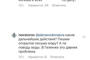 ©Скриншот страницы Алены Водонаевой, instagram.com/alenavodonaeva