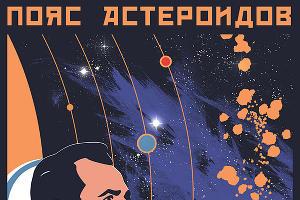 Постер -Пояс астероидов- ©Хлыстова Анна
