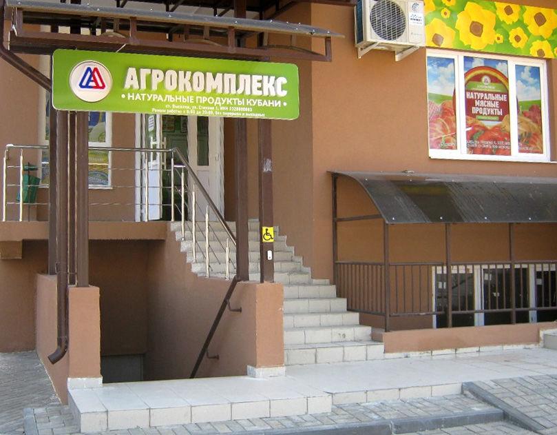 Агрокомплекс семьи Ткачева готовится выйти настоличный рынок