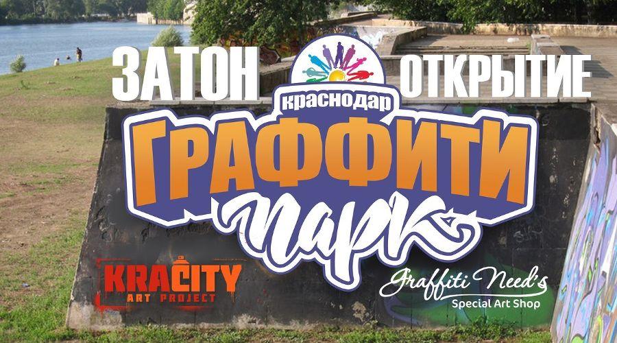 ©Фото пресс-службы управления по делам молодежи Краснодара