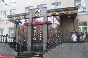 Банк «Первомайский» ©Фото Юга.ру
