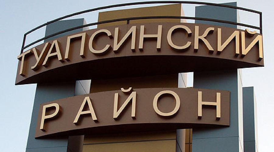 Туапсинский район ©Фото Юга.ру