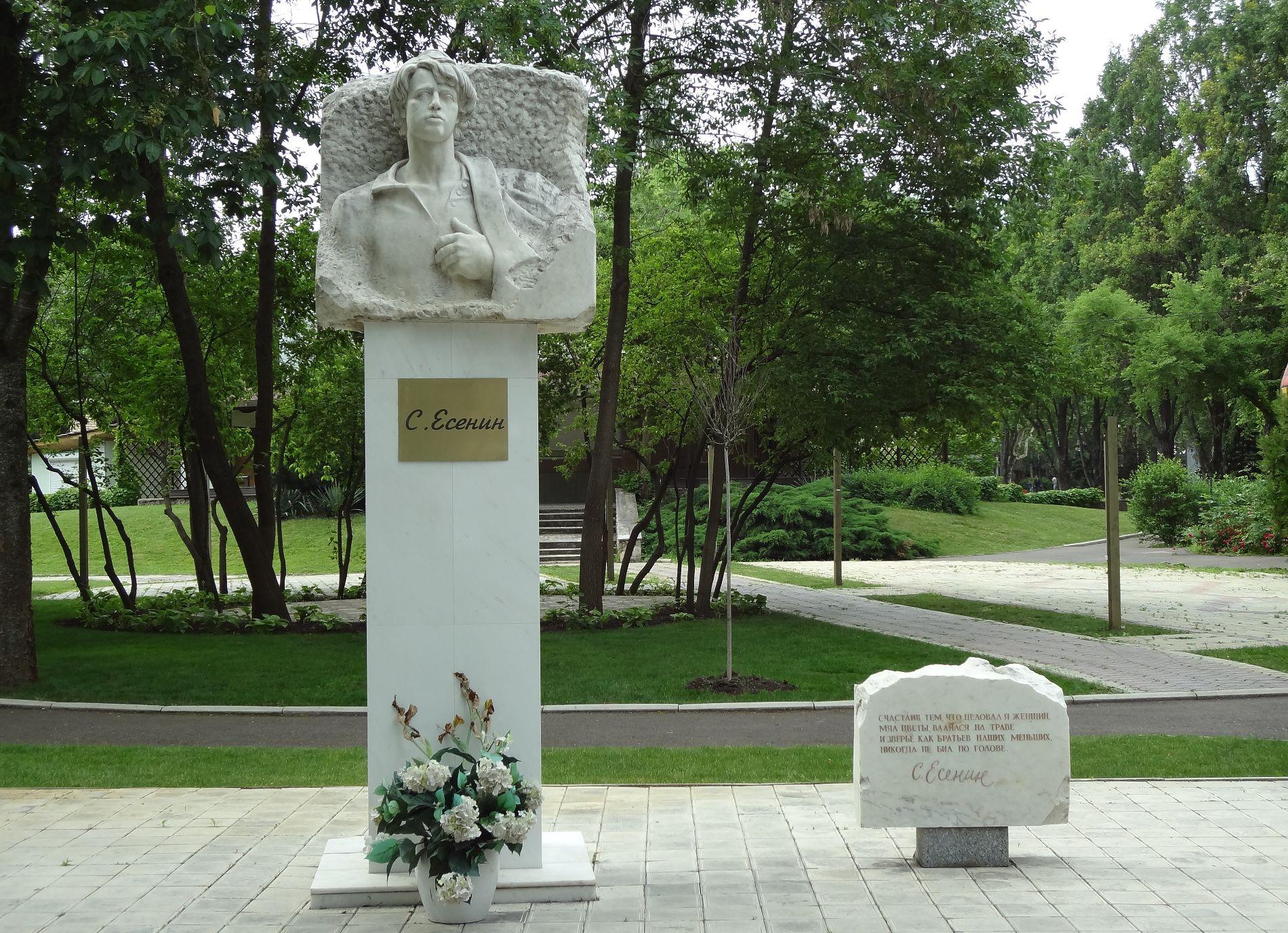 Памятник Сергею Есенину в парке «Солнечный остров»