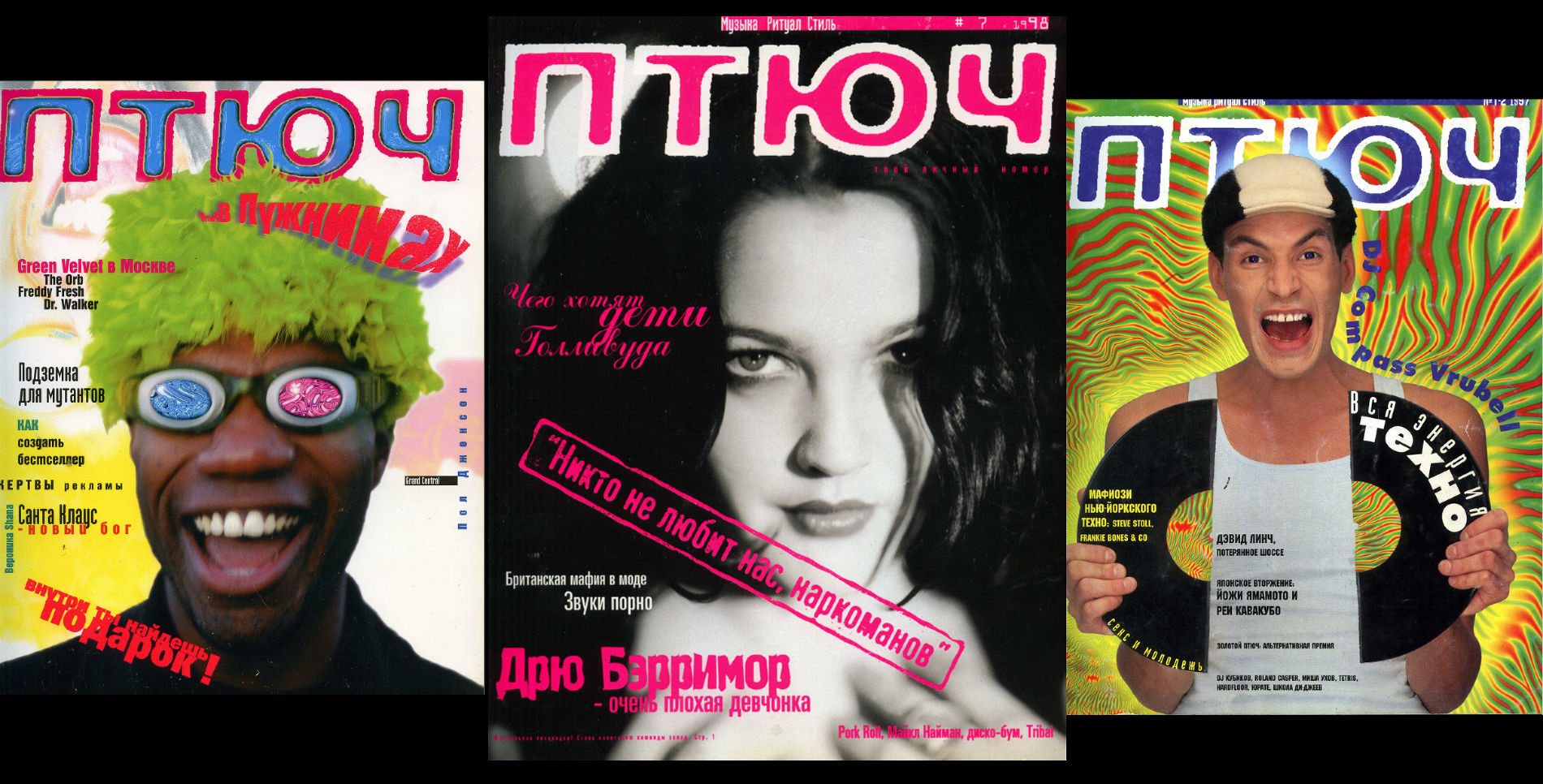 Обложки журнала «Птюч» ©Фото Юга.ру