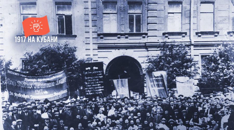 Демонстрация на ул. Красной в Екатеринодаре, 1917 год ©Фото из коллекции Государственного архива Краснодарского края