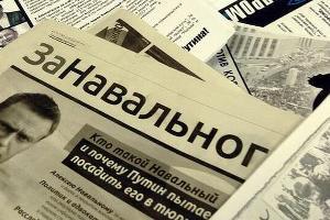 "Газета ""За Навального!"" ©Фото Юга.ру"
