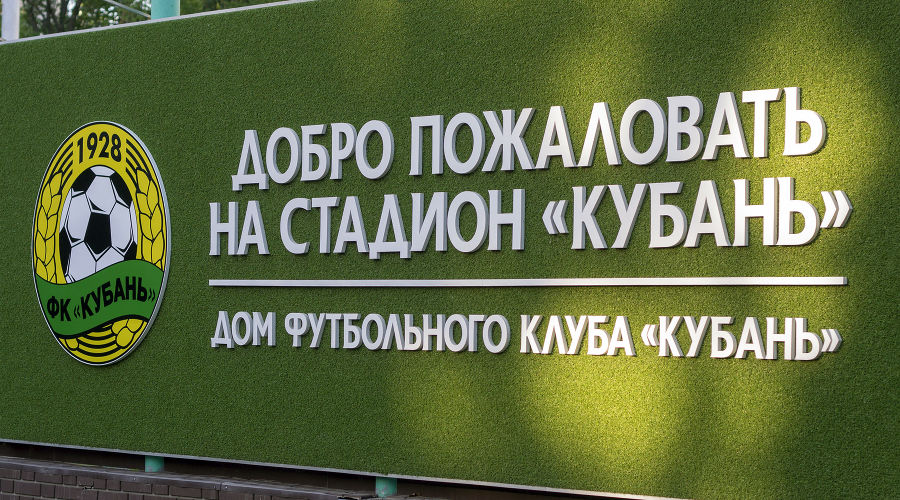Стадион ФК «Кубань» ©Фото Дмитрия Пославского, Юга.ру