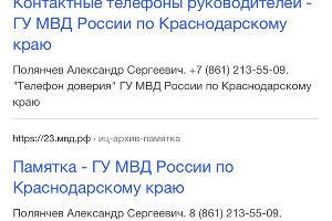 ©Скриншот Google