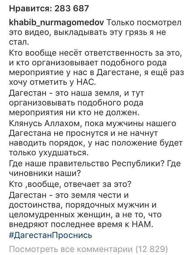 ©Скриншот удаленной публикации из аккаунта Хабиба Нурмагомедова, www.instagram.com/khabib_nurmagomedov