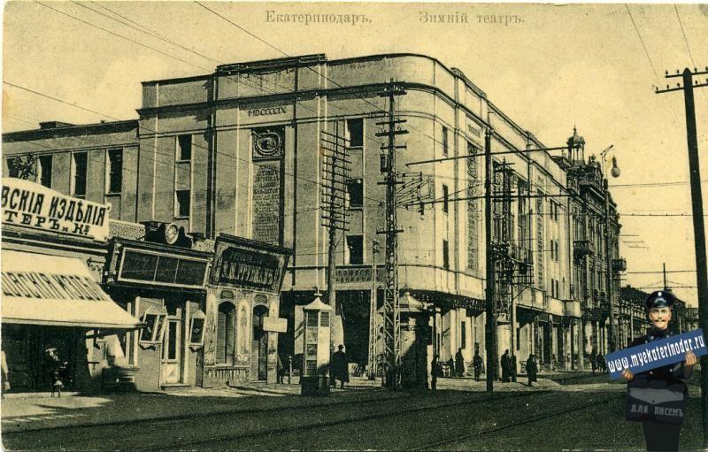 Зимний театр в Екатеринодаре ©фото с сайта myekaterinodar.ru
