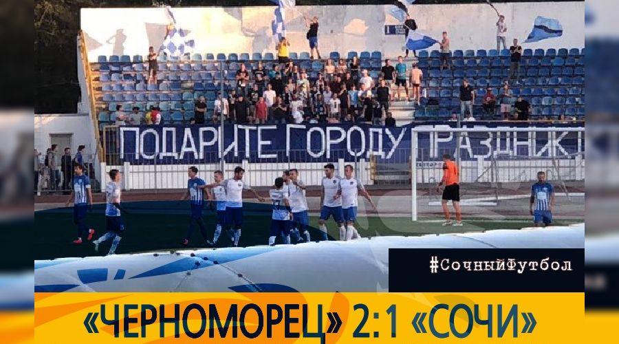 ©Фото из группы vk.com/pfcsochi