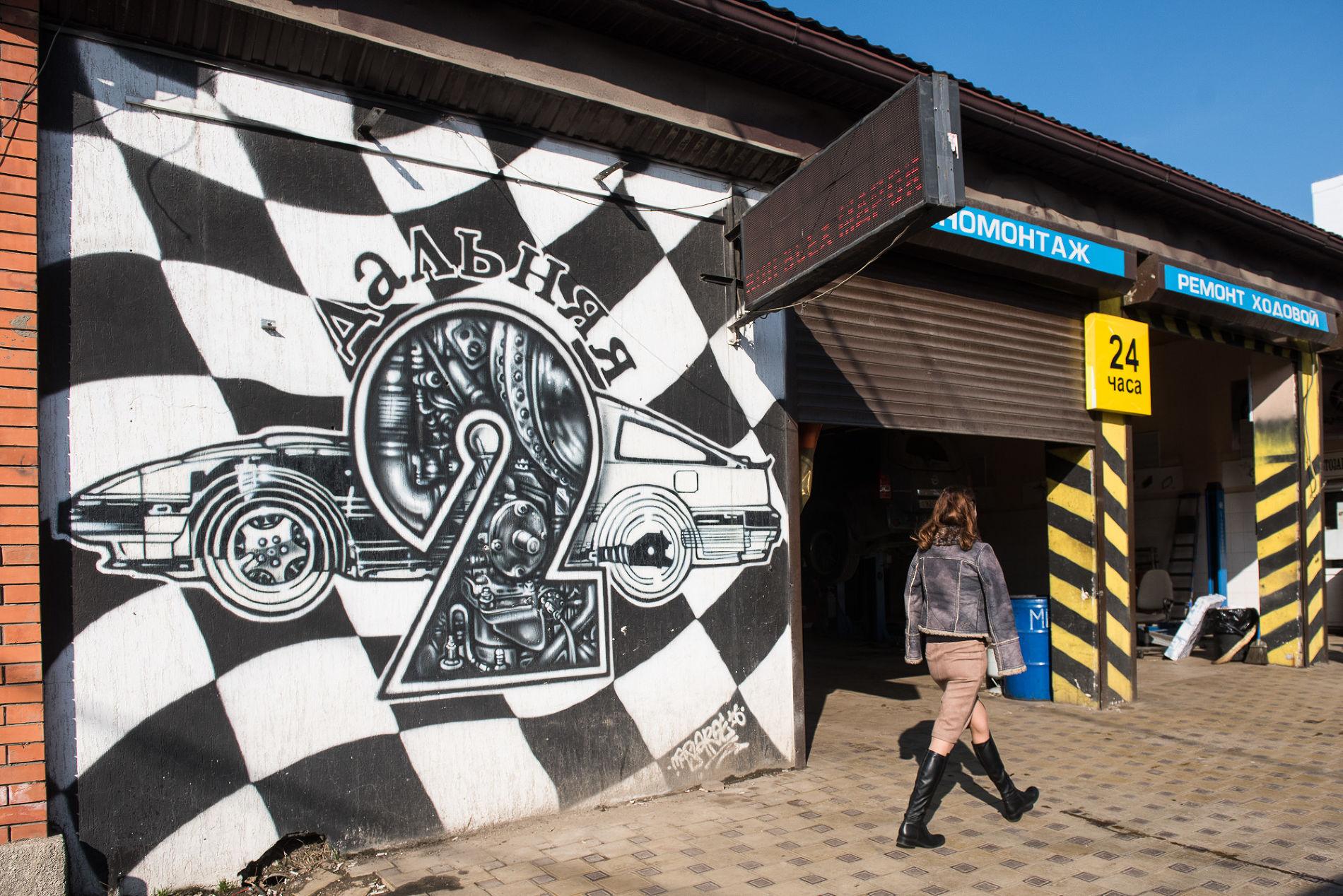 Стрит-арт для шиномонтажа, ФМР ©Фото Елены Синеок, Юга.ру