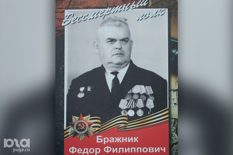 Бражник Федор Филиппович ©Фото Юга.ру