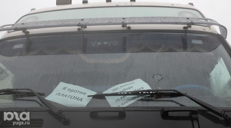 Забастовка дальнобойщиков против сборов с фур в Ставрополе ©Эдуард Корниенко, ЮГА.ру
