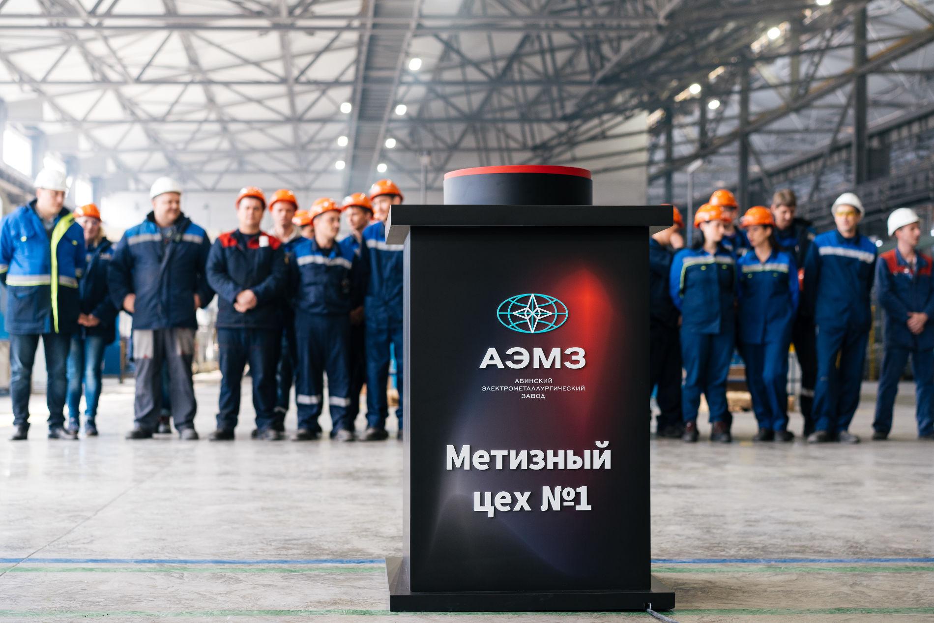 Запуск Метизного цеха № 1 ©Фото пресс-службы АЭМЗ