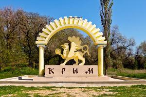 Крым ©Фото Юга.ру
