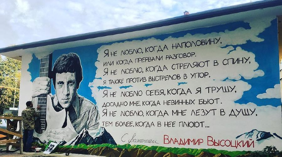 В Сочи на трансформаторной будке нарисовали портрет Владимира Высоцкого ©Фото из группы vk.com/this_is_sochi