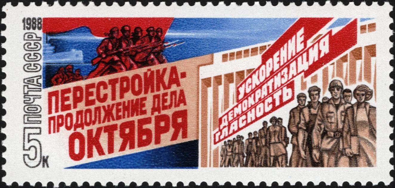 Почтовая марка 1988 года, посвященная перестройке ©Из коллекции Андрея Сдобникова, wikimedia.org