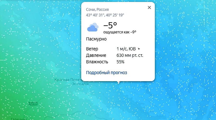 Погода на Красной Поляне. Ситуация на 12:00 3 января ©Графика «Яндекс.Погода»