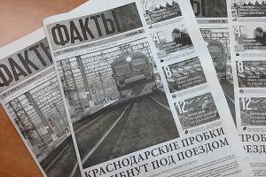 Газета «Факты Кубань 24» ©kuban24.tv