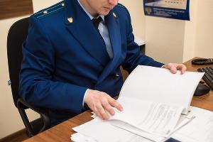 Прокуратура ©Фото Елены Синеок, Юга.ру