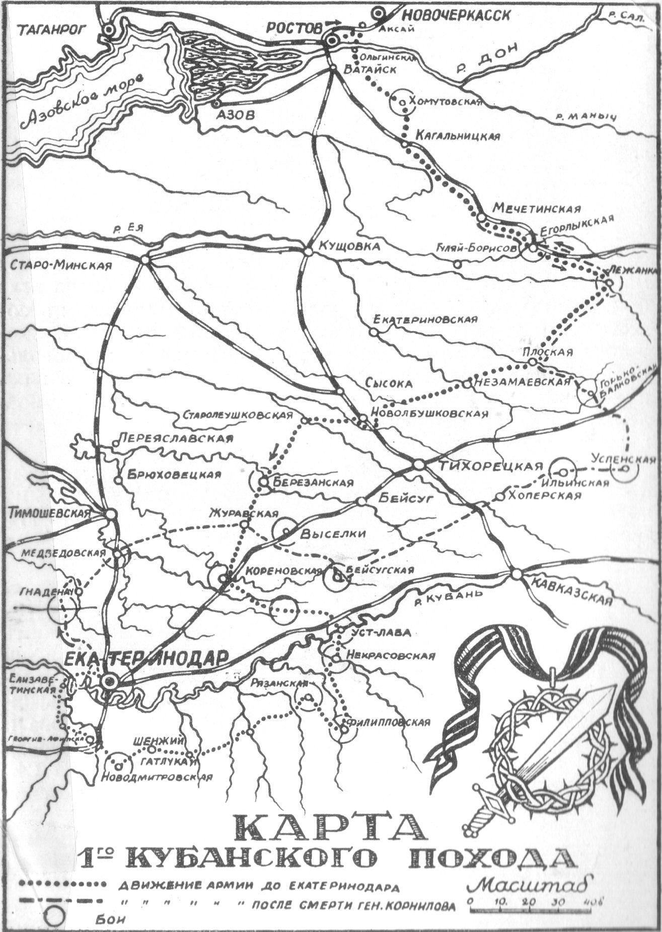 Карта Первого Кубанского похода