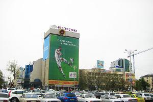 Краснодар, реклама на здании с часами ©nashturizm.ru