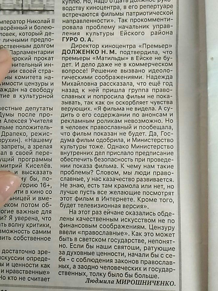 ©Снимок газеты «Совет Приазовья»