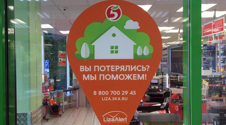 «Островок безопасности» в краснодарской «Пятерочке» на Ставропольской 174/1 ©Фото Юга.ру