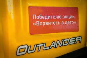 Краснодарский автомобилист выиграл квадроцикл ©Фото Юга.ру