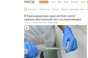 """©Скриншот с интернет-портала """"Кубань 24"""", kuban24.tv"""