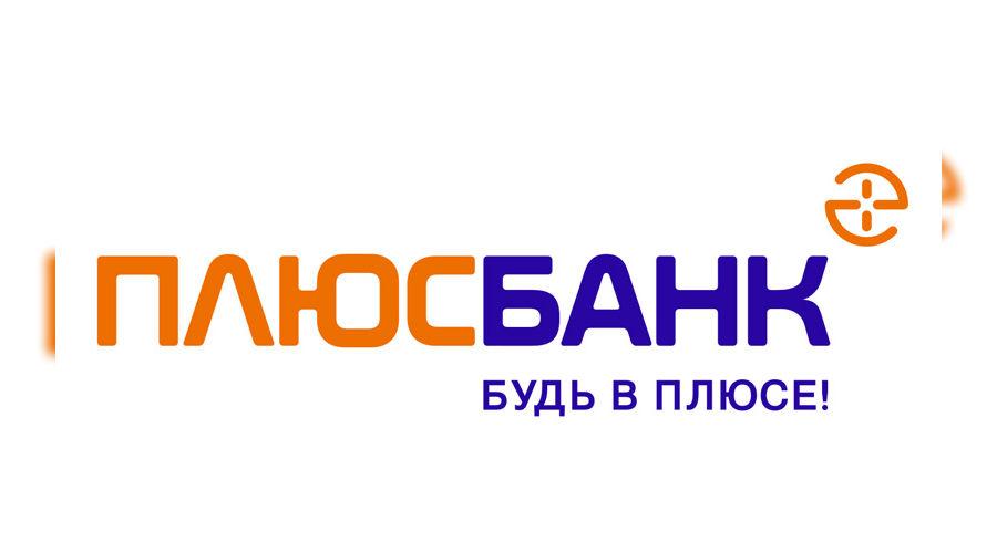 """ОАО """"Плюс Банк"""" ©Фото Юга.ру"""